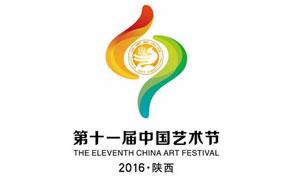 """第十一届""""艺术的盛会、人民的节日""""中国艺术节即将举办"""