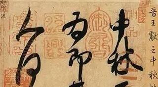 中国书画术语你知道哪些?