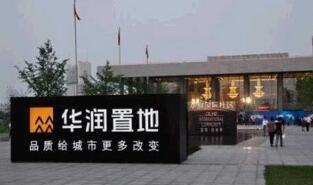 华润置地:刘姝威发布涉及华润置地相关言论与事实不符