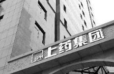 上海医药:前三季度净利33.72亿元 同比增25%