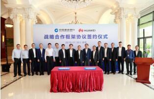 中国建设银行股份有限公司与华为技术有限公司签署战略合作协议
