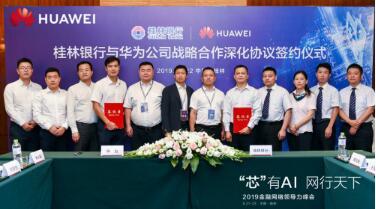 桂林银行与华为签署战略合作深化协议