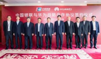 中国银联与华为签署战略合作协议