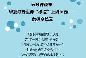 """五分钟读懂:华夏银行业务""""极速""""上线神器——敏捷全栈云"""