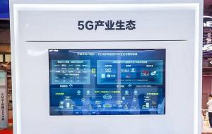 芯讯通亮相2021世界5G大会 助推行业创新发展