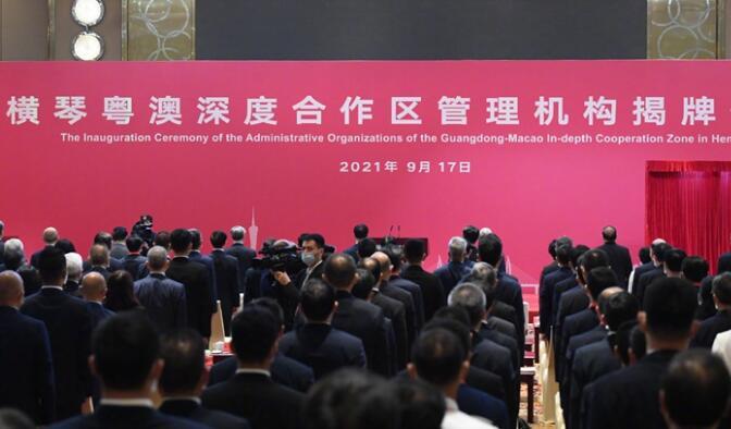 横琴粤澳深度合作区管理机构17日正式揭牌